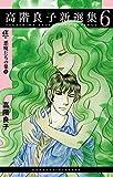 高階良子新選集6 悪魔たちの巣(6)(完結) (ボニータ・コミックスα)