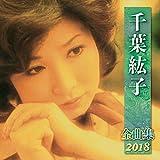 千葉紘子全曲集2018