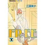 FREE 1 (講談社コミックスフレンド)