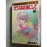 ガラスの花束にして (2) (マーガレット・コミックス (771))