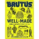 BRUTUS(ブルータス) 2019年10 1号No.901[WELL-MADE 定番の一歩先行くマスターピース。]
