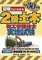 2級土木施工管理技士 実地試験 平成30年版