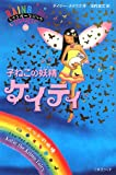 子ねこの妖精ケイティ (レインボーマジック 29―ペットの妖精)