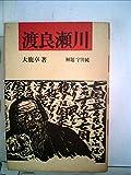 渡良瀬川 (1972年)