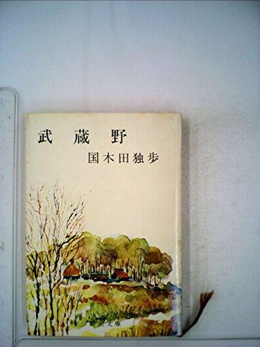 武蔵野 (1949年) (岩波文庫)