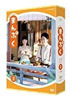 [Amazon.co.jp限定]連続テレビ小説 まんぷく 完全版 DVD BOX2(全巻購入特典:オリジナル風呂敷引換シリアルコード付)