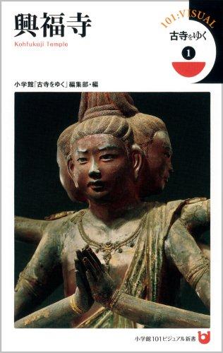 古寺をゆく1 興福寺 (小学館101ビジュアル新書)の詳細を見る