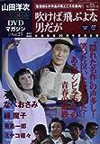 山田洋次・名作映画DVDマガジン vol.23