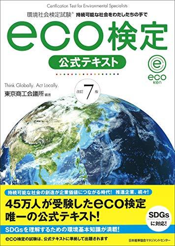 改訂7版 環境社会検定試験eco検定公式テキスト
