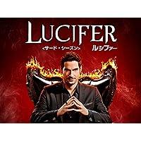 LUCIFER/ルシファー<サード・シーズン> (字幕版)