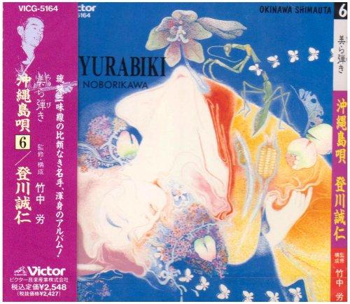 美ら弾き 沖縄島唄(6) CDジャケット