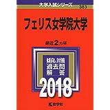 フェリス女学院大学 (2018年版大学入試シリーズ)