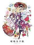 【Amazon.co.jp限定】ハナヤマタ Blu-ray&CD Shall We Box「晴鳴五子路」(はなごころ)(トートバック付き)