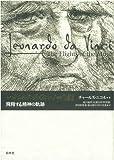 レオナルド・ダ・ヴィンチの生涯 飛翔する精神の軌跡