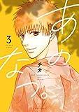 あのなつ。(3) (ARIAコミックス)