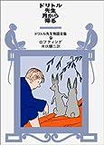 ドリトル先生月から帰る (ドリトル先生物語全集 (9))