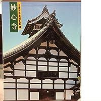 日本古寺美術全集〈第24巻〉妙心寺 (1982年)