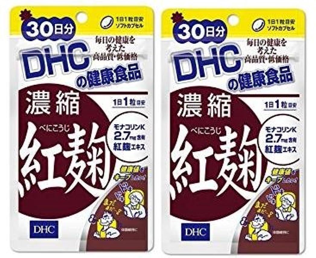 可聴美徳がっかりしたDHC 濃縮紅麹(べにこうじ) 30日分 × 2袋