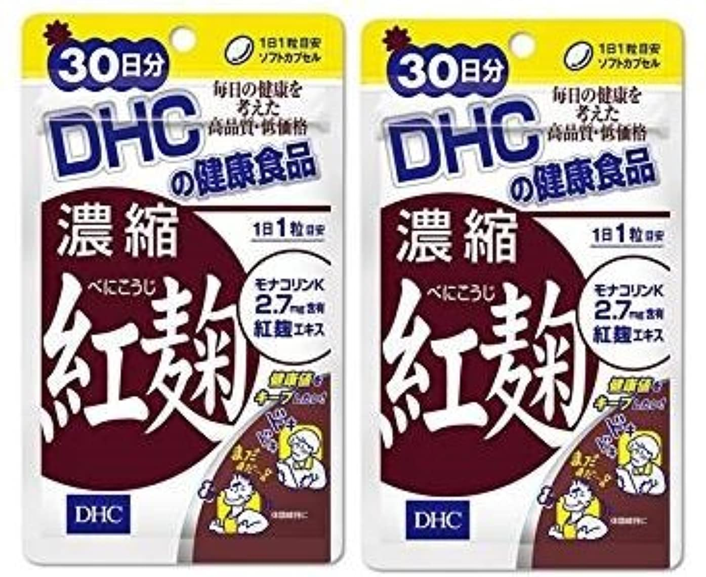 安定したまたねアニメーションDHC 濃縮紅麹(べにこうじ) 30日分 × 2袋