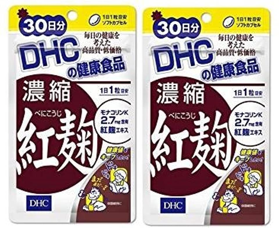 不機嫌混沌多様性DHC 濃縮紅麹(べにこうじ) 30日分 × 2袋
