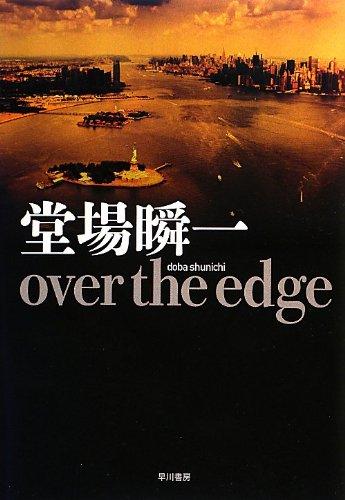 over the edge (ハヤカワ・ミステリワールド)の詳細を見る