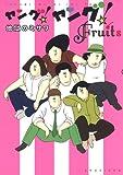 ヤング!ヤング!Fruits / 地獄のミサワ のシリーズ情報を見る