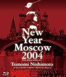 西本智実 ニューイヤーコンサート2004 イン モスクワ [Blu-ray]