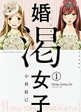 婚渇女子 / 小林拓己 のシリーズ情報を見る
