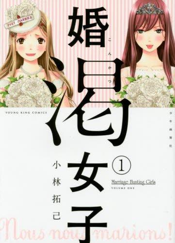 婚渇女子 1巻 (コミック(YKコミックス))