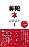 神陀本(1)~らしさ~ (神陀ブックス)