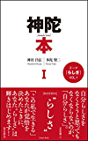 神陀本(1)〜らしさ〜 (神陀ブックス)