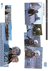 北の橋 Le Pont du Nord [DVD]