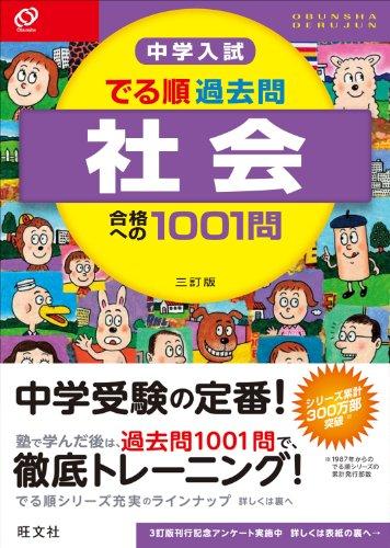旺文社『中学入試 でる順過去問 社会 合格への1001問』