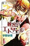 秘密のエトワール / 宇野 紗菜 のシリーズ情報を見る