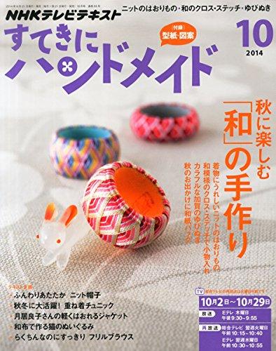 すてきにハンドメイド 2014年 10月号 [雑誌]の詳細を見る