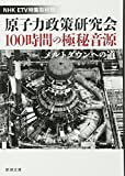 原子力政策研究会100時間の極秘音源: メルトダウンへの道 (新潮文庫) 画像