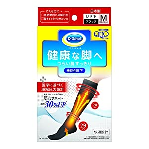 メディキュット 機能性靴下 男女兼用 着圧 加圧 ソックス M 立ち仕事 デスクワーク フライト用