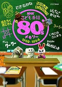 NHKこども番組 80'sメモリー 1980~1984 [DVD]