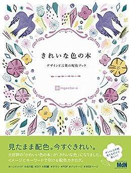 [ingectar-e]のきれいな色の本 デザインと言葉の配色ブック
