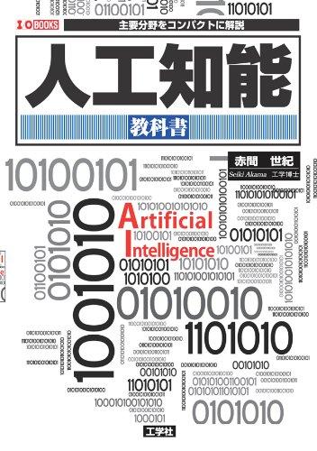 人工知能教科書 (I・O BOOKS)の詳細を見る