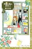 本屋の森のあかり(6) (Kissコミックス)