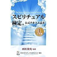 スピリチュアル検定(公式テキスト読本)①生老編
