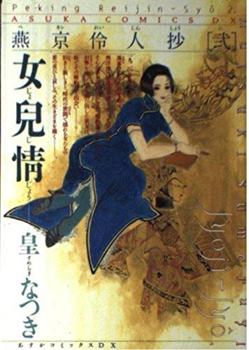 燕京伶人抄 (2) (あすかコミックスDX)の詳細を見る