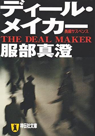 ディール・メイカー (祥伝社文庫)