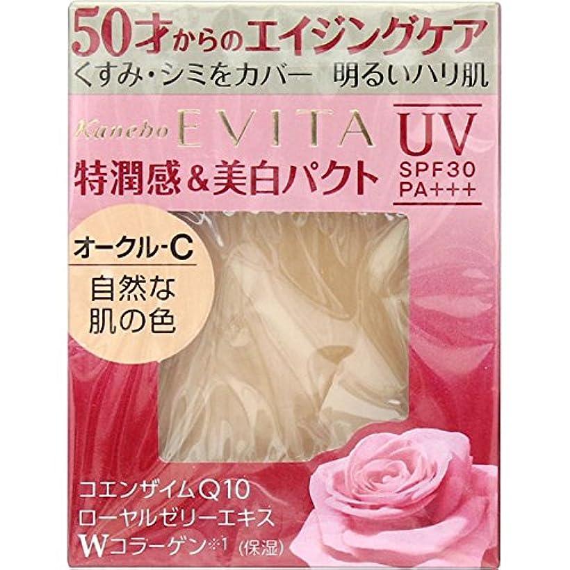 【カネボウ】EVITA(エビータ) ブライトニングエッセンスパクト 《オークル-C》 10g SPF30 PA+++ ファンデーション