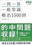 2010年度版 一問一答 一般常識[頻出]1500問 (高橋の就職シリーズ)