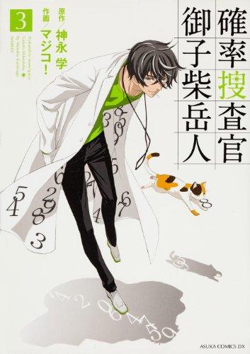 確率捜査官 御子柴岳人 第3巻 (あすかコミックスDX)の詳細を見る