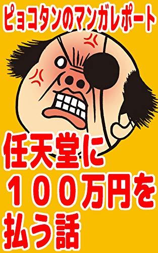 任天堂に100万円を払う話 ピョコタンのマンガレポート