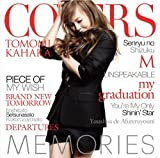 MEMORIES-Kahara Covers-/岩里祐穂