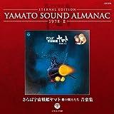 YAMATO SOUND ALMANAC 1978-II「さらば宇宙戦艦ヤマト 愛の戦士たち 音楽集」 [Blu-spec CD] / V.A. (CD - 2012)